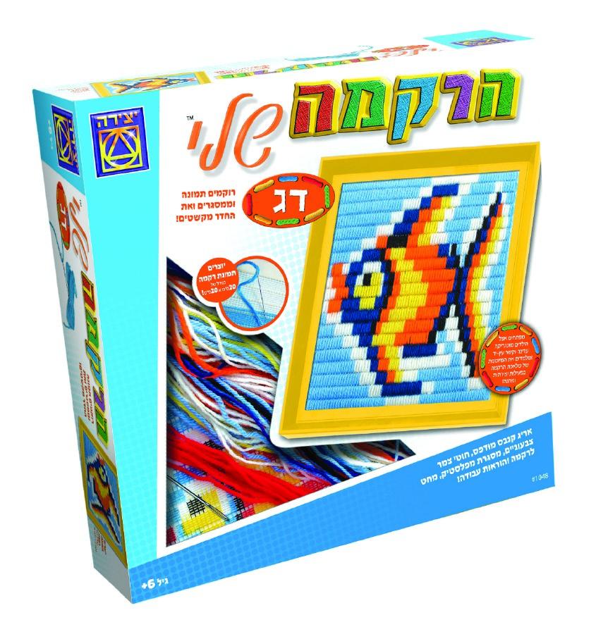 8418הרקמה שלי דג – משחקי יצירה