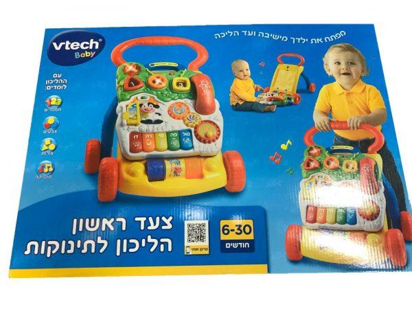 הליכון ראשון בעברית - Vtech