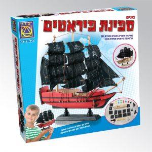 בונים ספינת פיראטים - משחקי יצירה