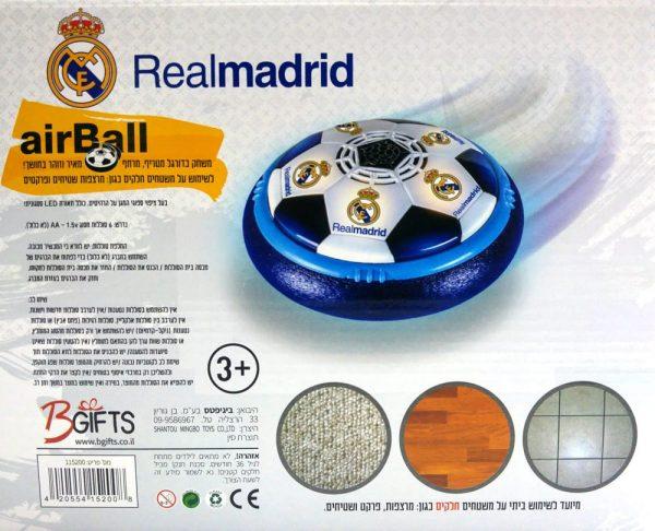 איירבול - כדור רגל אוויר ראיל מדריד airball Real Madrid