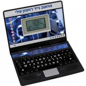 מחשב נייד לפטופ - WinFun