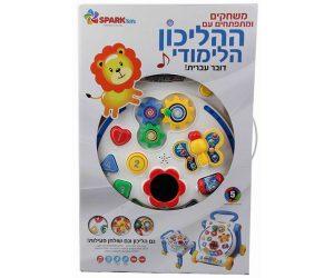 2 ב-1 - הליכון ושולחן פעילות דובר עברית - SPARK TOYS