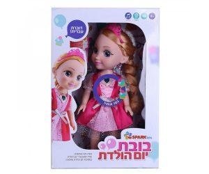 בובת יום הולדת דוברת עברית
