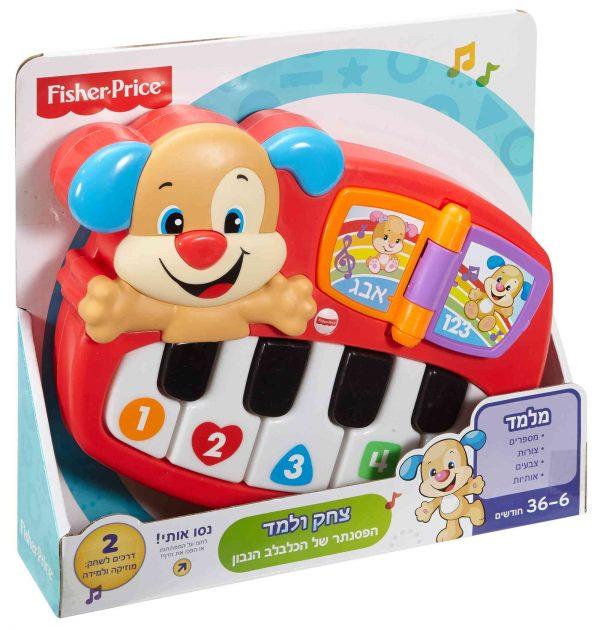 הפסנתר של הכלבלב הנבון דובר עברית - פישר פרייס