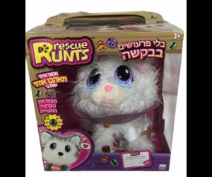 Rescue Runts - חיות מחמד לאימוץ