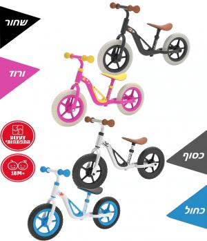אופני איזון לילדים מבית צ'ילה פיש בצבעים לבחירה!