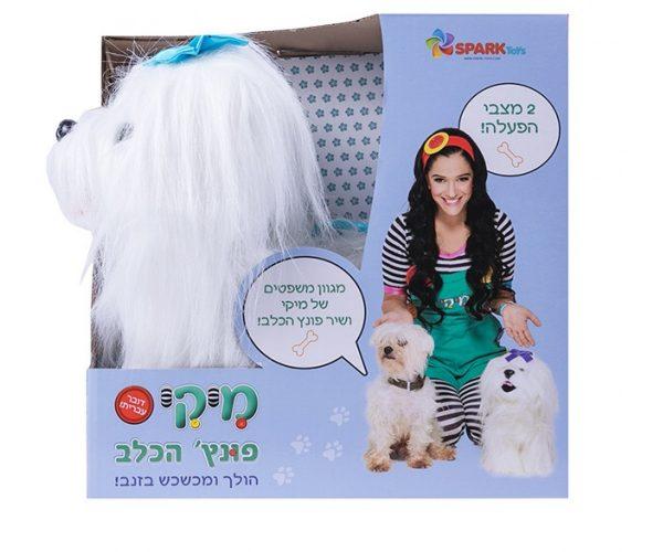 פונץ' הכלב של מיקי כוכבת הילדים - ספרק טויס
