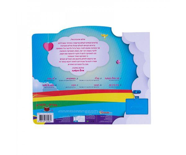 ספר שירים אינטראקטיבי - מיכל הקטנה