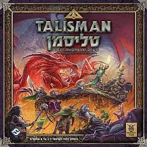 טליסמן - משחק ההרפתקאות הקסום - מהודרה רביעית מעודכנת