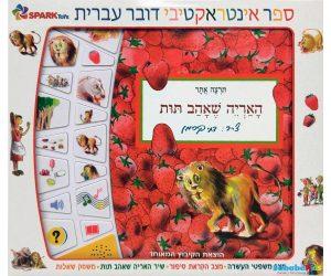 האריה שאהב תות - ספר אינטראקטיבי