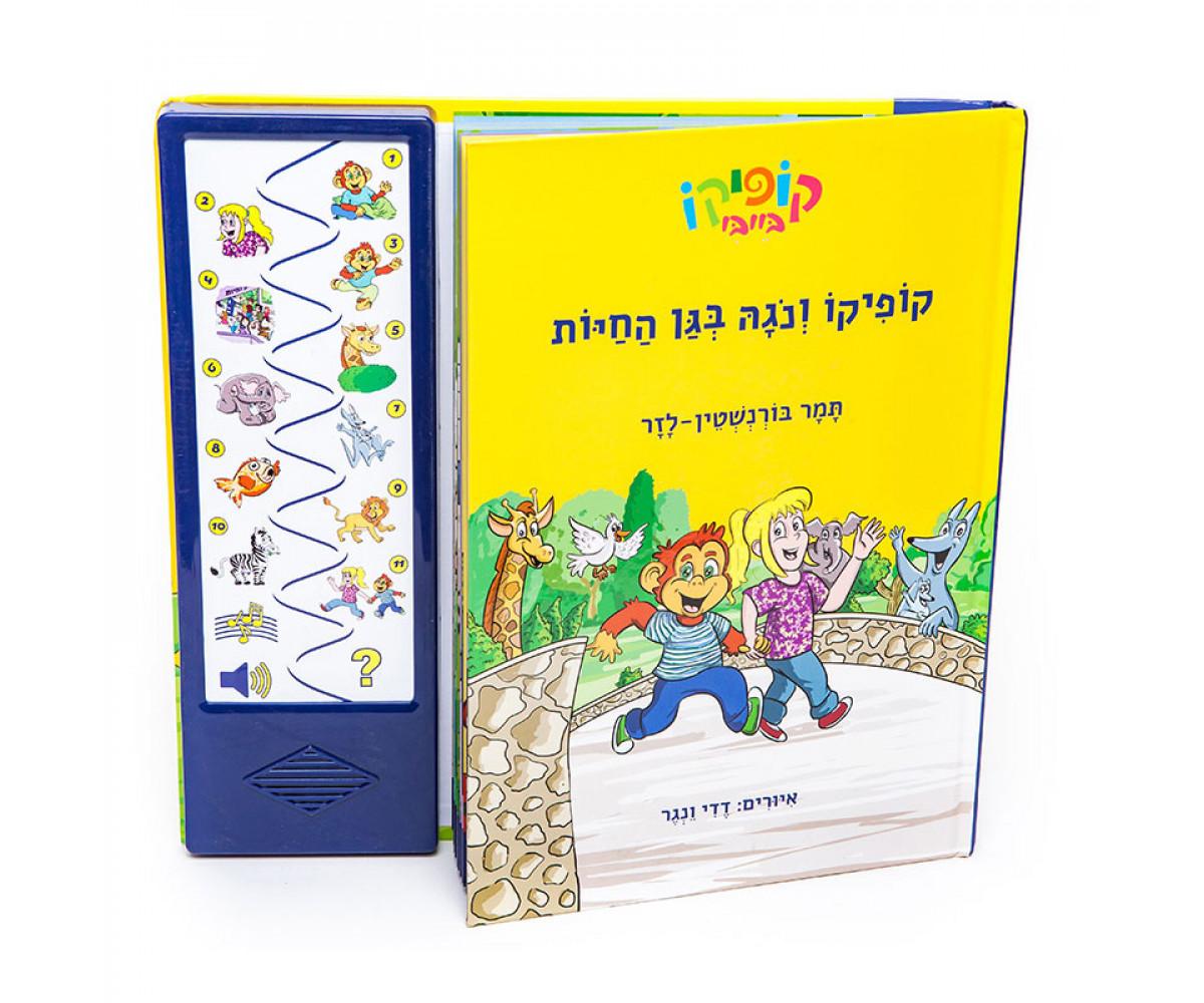 22603קופיקו ונגה בגן החיות – ספר אינטראקטיבי