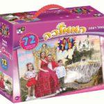 25471הממלכה של משפחת ספיר – פאזל רצפה 72 חלקים