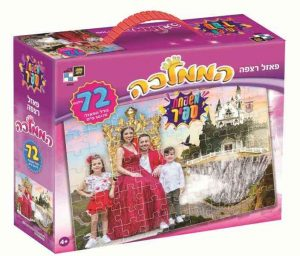הממלכה של משפחת ספיר - פאזל רצפה 72 חלקים