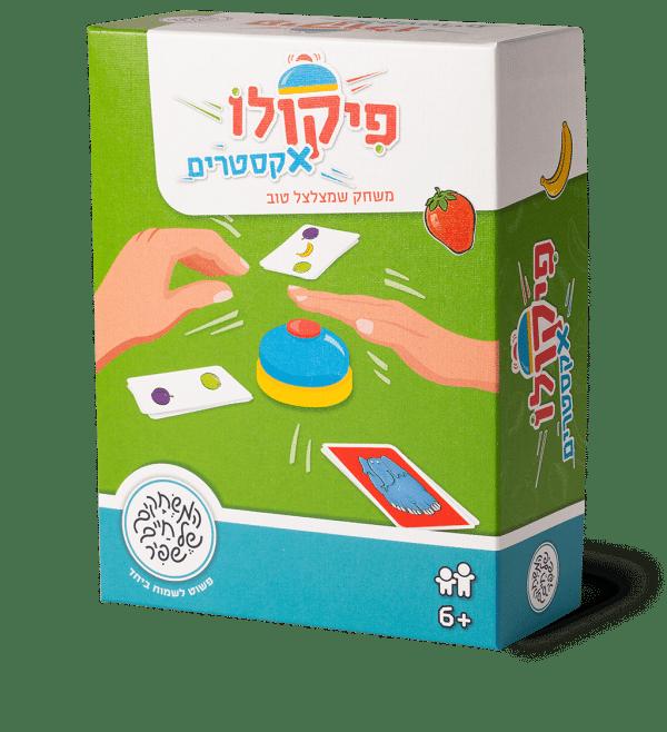 פיקולו אקסטרים - משחקי שפיר