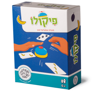פיקולו - משחקי שפיר