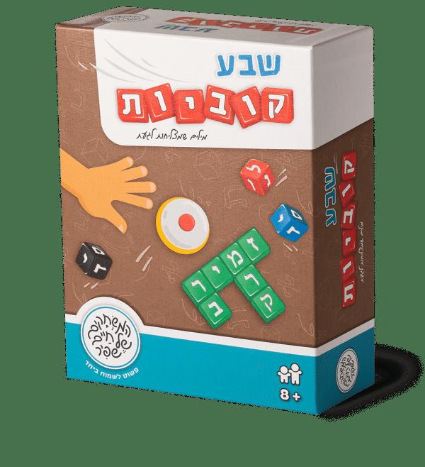 7 קוביות - משחקי שפיר