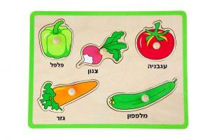ויגה - פאזל כפתורי עץ - ירקות עברית