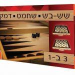 30243שש בש – שחמט – דמקה – פוקסמיינד