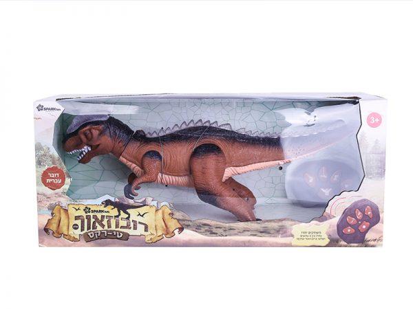ספרק טויס - רובוזאור שלט טירקס דובר עברית