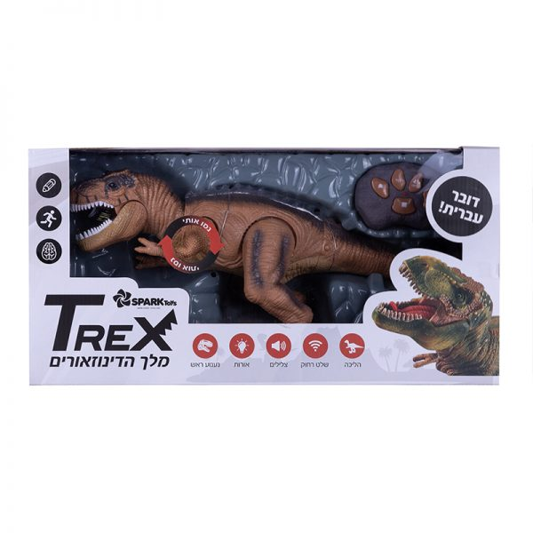 ספרק טויס - טירקס מלך הדינוזאורים דובר עברית על שלט רחוק