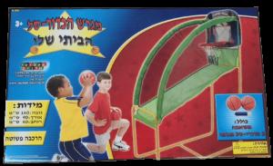 מגרש הכדורסל הבית שלי
