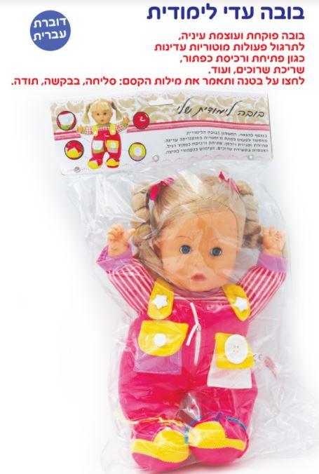עדי הבובה הלימודית - דוברת עברית