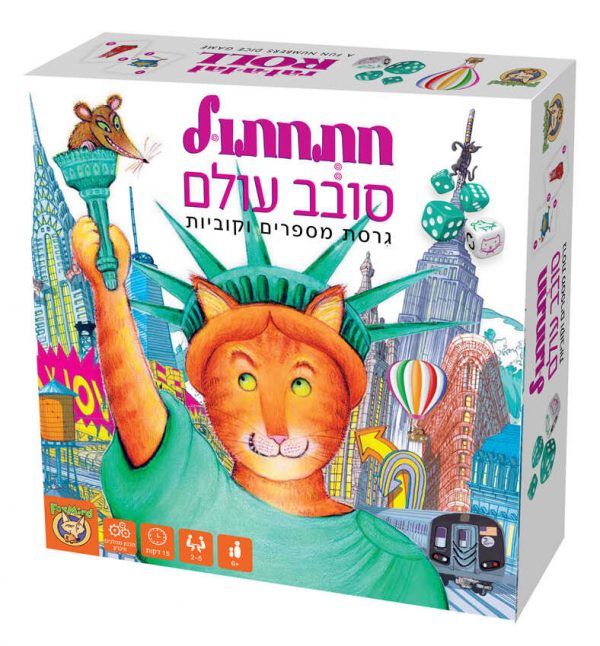 פוקסמיינד - חתחתול סובב עולם משחק קופסה