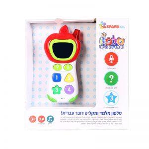 טלפון מלמד ומקליט דובר עברית - ספרק טויס
