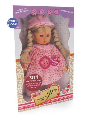 הבובה רוני - דוברת עברית