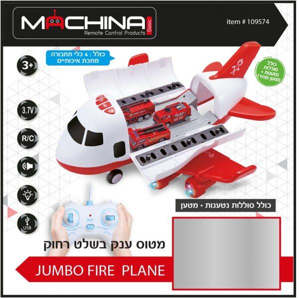 MACHINA - מטוס ענק נוסע על שלט רחוק