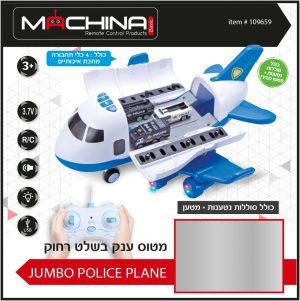 MACHINA – מטוס ענק משטרתי נוסע על שלט רחוק