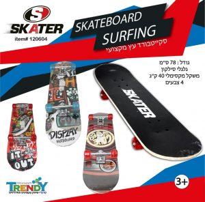 """SKATER - סקייטבורד עץ מקצועי 78 ס""""מ"""