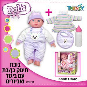 """בובת תינוק עם ביגוד ואביזרים - 34 ס""""מ"""