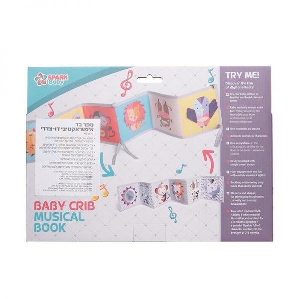 ספר בד אינטראקטיבי דו צדדי לתינוק - ספרק טויס