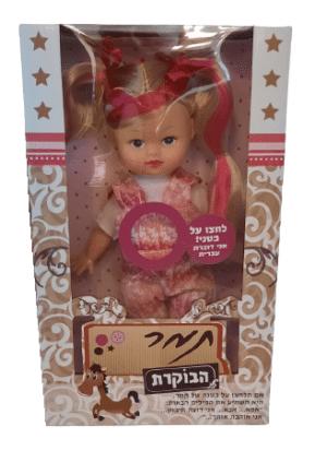 בובת תמר הבוקרת דוברת עברית