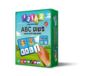 פשוט ABC - גאוני