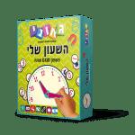46443השעון שלי – גאוני