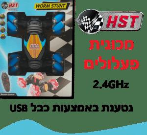 HST - מכונית פעלולים worm stunt על שלט