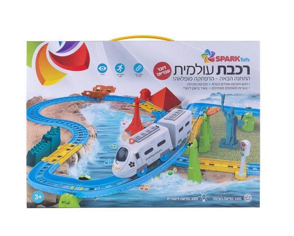 רכבת עולמית דוברת עברית