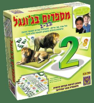 מספרים בג'ונגל 1-12 - משחקי יצירה