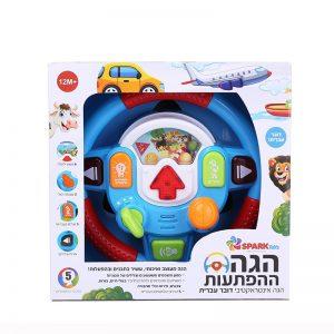 הגה ההפתעות - דובר עברית