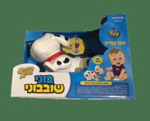 Smart Kids - בוני שובבני דובר עברית